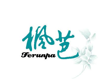 枫芭-FERUNPA