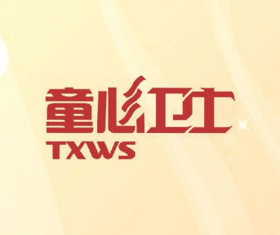 童心卫士-TXWS