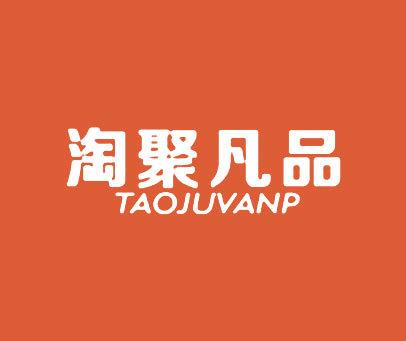 淘聚凡品-TAOJUVANP
