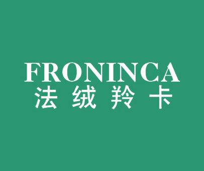 法绒羚卡-FRONINCA