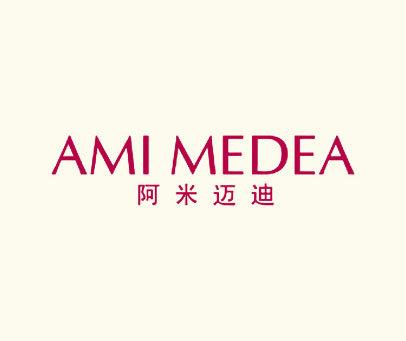 阿米迈迪-AMI-MEDEA