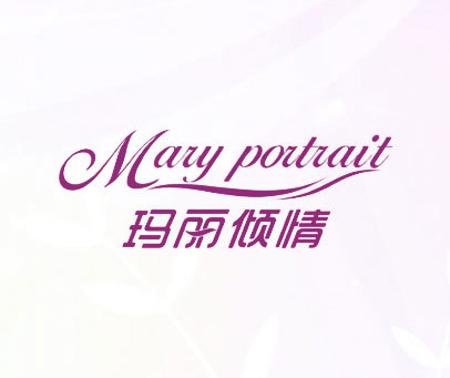 玛丽倾情- MARY-PORTRAIT