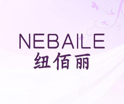 纽佰丽-NEBAILE