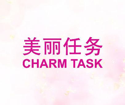 美丽任务-CHARM-TASK