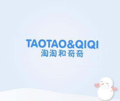 淘淘和奇奇 TAOTAO&QIQI
