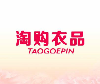 淘购衣品-TAOGOEPIN