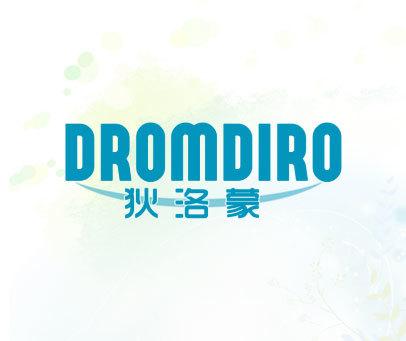 狄洛蒙-DROMDIRO