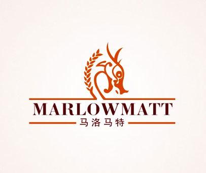 马洛马特-MARLOWMATT
