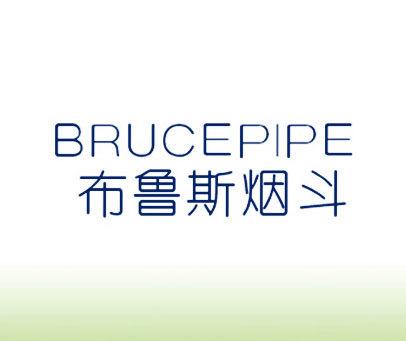 布鲁斯烟斗-BRUCEPIPE