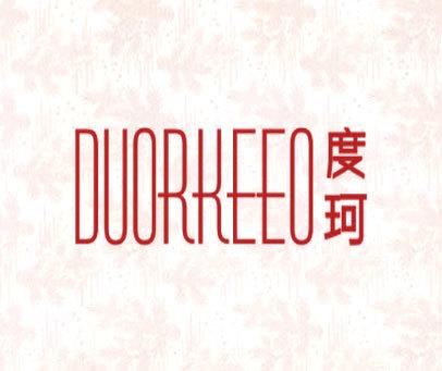 度珂-DUORKEEO