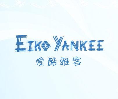 爱酷雅客-EIKO-YANKEE