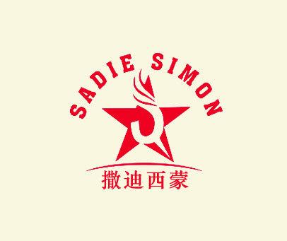 撒迪西蒙-SADIE-SIMON