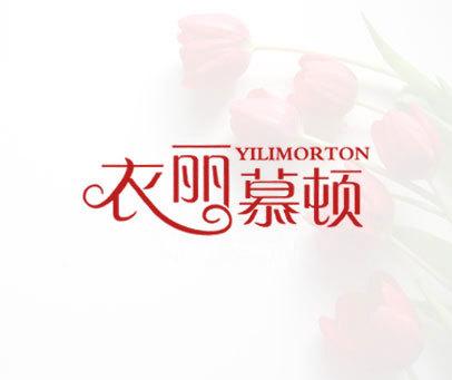 衣丽慕顿-YILIMORTON