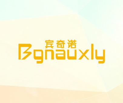 宾奇诺-BGNAUXLY