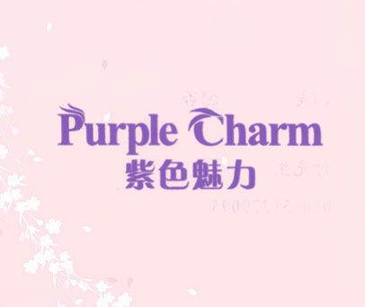 紫色魅力-PURPLE CHARM