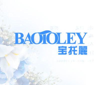 宝托丽-BAOTOLEY
