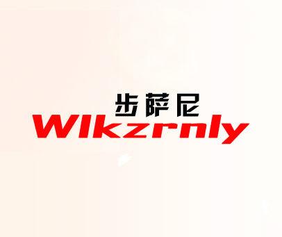 步萨尼-WLKZRNLY