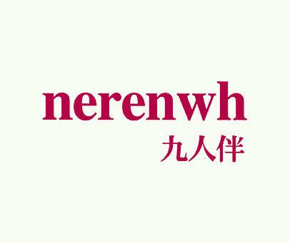 九人伴-NERENWH