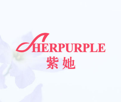 紫她-HERPURPLE