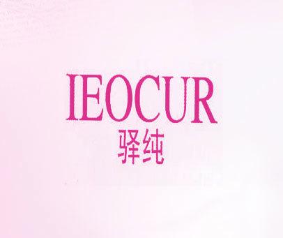 驿纯-IEOCUR