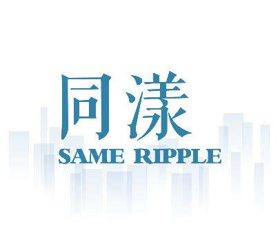同漾-SAME-RIPPLE