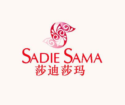 莎迪莎玛-SADIE-SAMA