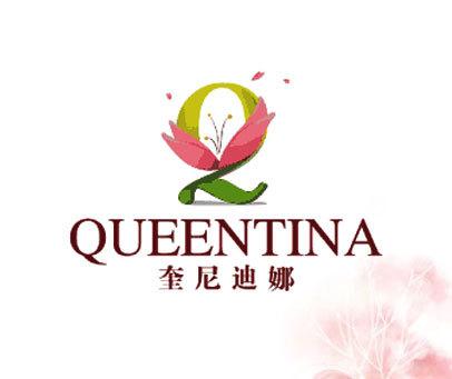 奎尼迪娜-QUEENTINA