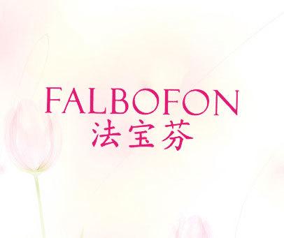 法宝芬-FALBOFON