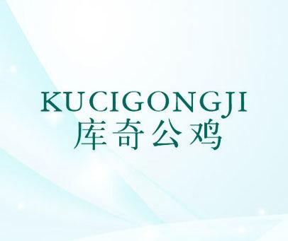 库奇公鸡-KUCIGONGJI
