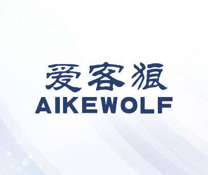 爱客狼-AIKEWOLF