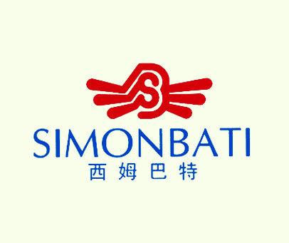 西姆巴特-SIMONBATI-S