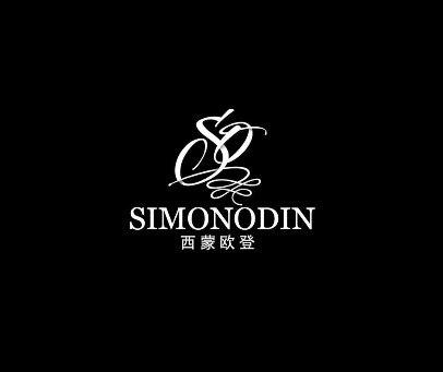 西蒙欧登-SIMONODIN