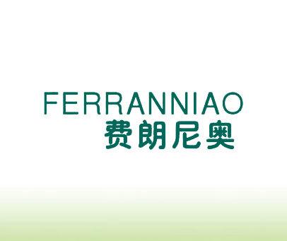 费朗尼奥-FERRANNIAO