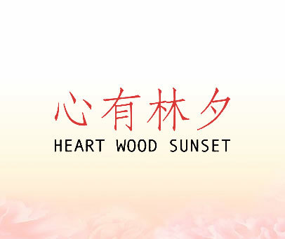 心有林夕-HEART-WOOD-SUNSET