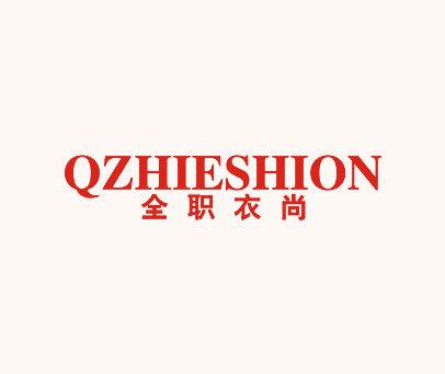 全职衣尚-QZHIESHION