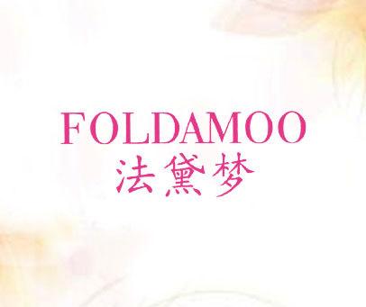 法黛梦-FOLDAMOO