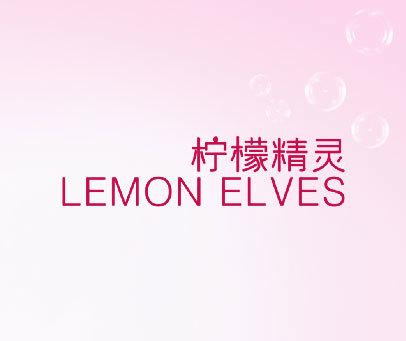 柠檬精灵-LEMON ELVES