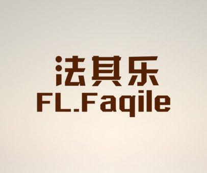 法其乐-FL.FAQILE