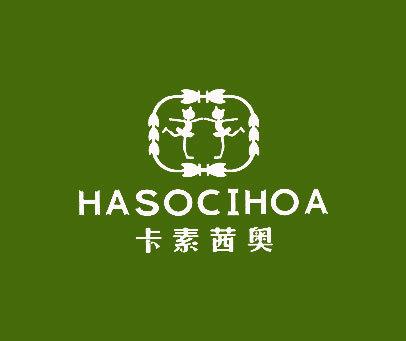 卡素茜奥-HASOCIHOA