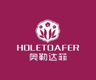 奥勒达菲-HOLETOAFER