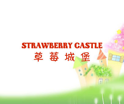 草莓城堡-STRAWBERRY CASTLE