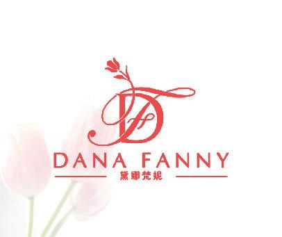 黛娜梵妮-DANA-FANNY-DF