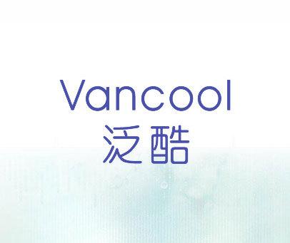 泛酷-VANCOOL