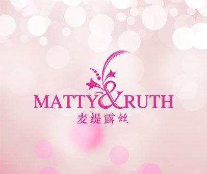 麦缇露丝-MATTY-RUTH