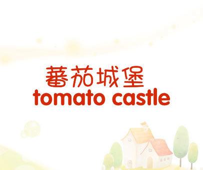 蕃茄城堡-TOMATO CASTLE
