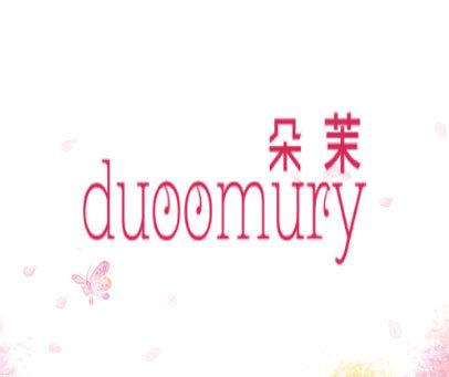 朵茉-DUOOMURY