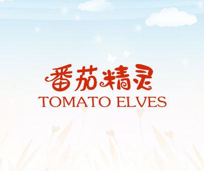 番茄精灵-TOMATO ELVES