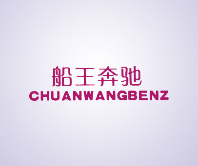 船王奔驰-CHUANWANGBENZ