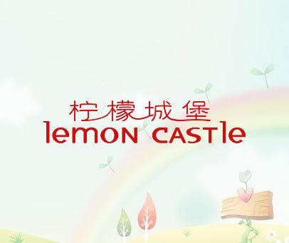 柠檬城堡-LEMON CASTLE