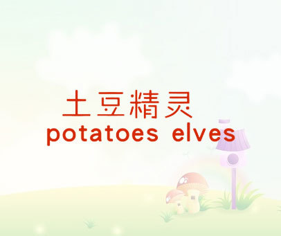 土豆精灵-POTATOES ELVES
